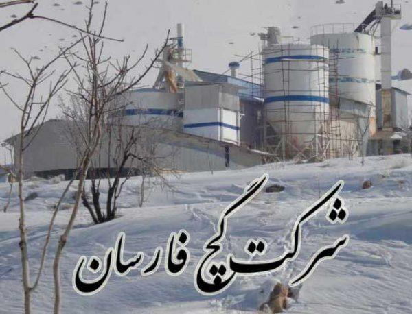 شرکت گچ فارسان