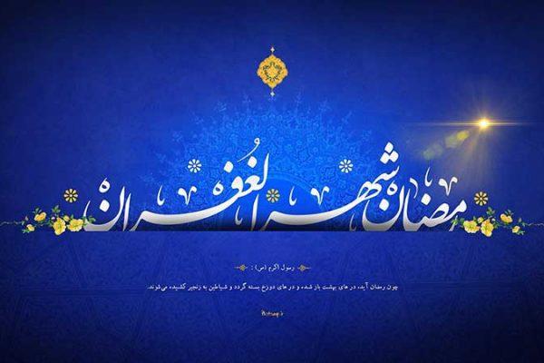 رمضان، ماه مهمانی خدا بر مسلمانان مبارک باد